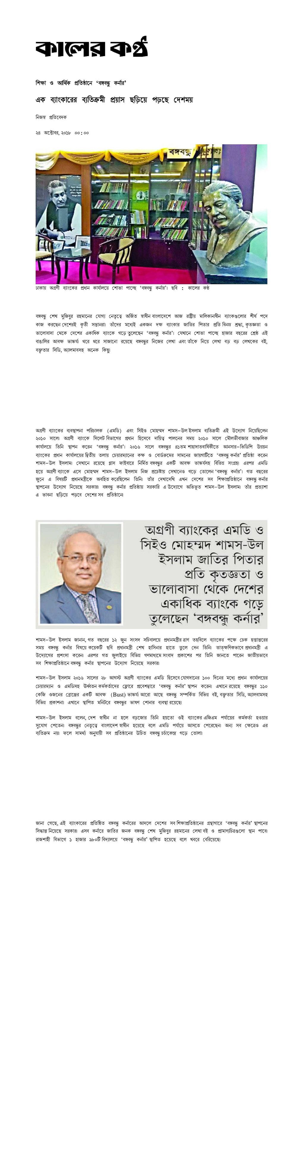 Interview of MD & CEO about Bangabandhu Corner(Kaler kantha)