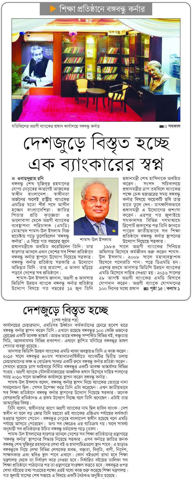 Interview of MD & CEO about Bangabandhu Corner