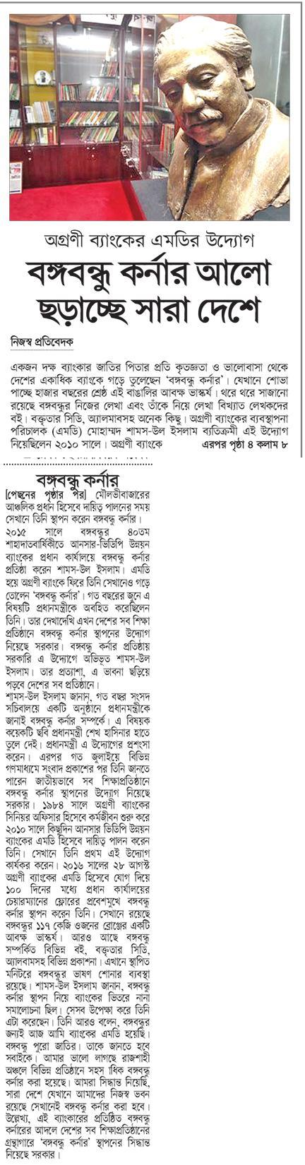 Interview of MD & CEO about Bangabandhu Corner (Bangladesh Pratidin)